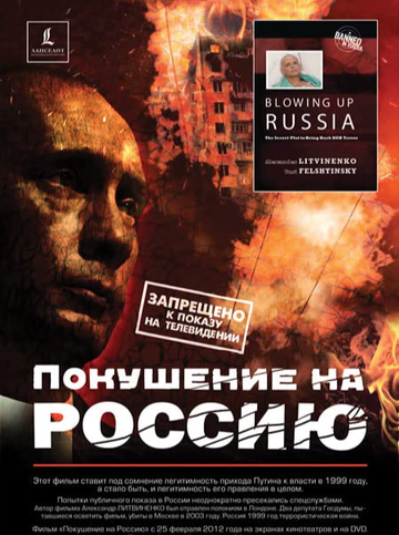 Покушение на Россию (2002) полный фильм онлайн