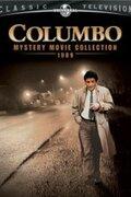 Коломбо: Убийство рок-звезды