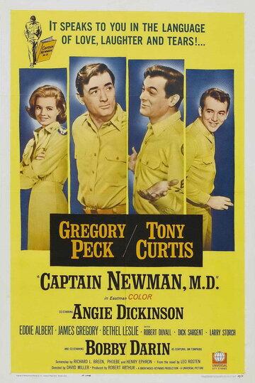 Капитан Ньюмэн, доктор медицины 1963   МоеКино