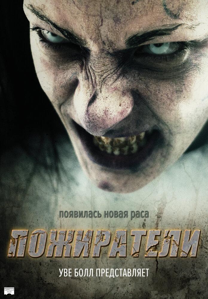 Пожиратели 2011 фильм скачать торрент