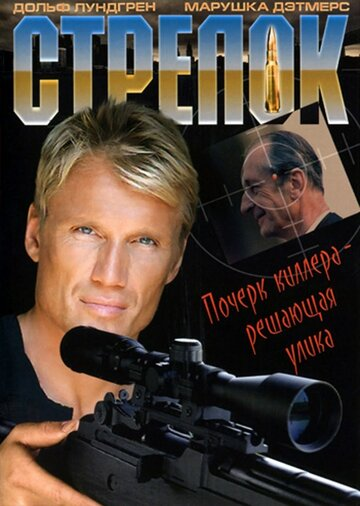 Стрелок (1995)