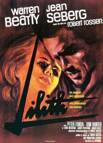 Лилит (1964)