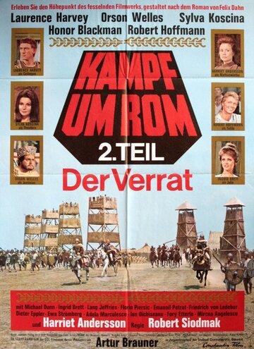 Битва за Рим 2 (1968)