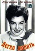 Легко любить (1953)