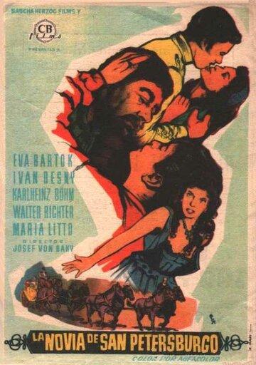 Дуня (1955)