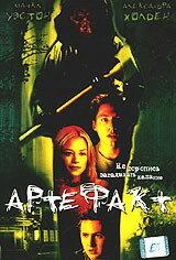 Артефакт (2001)