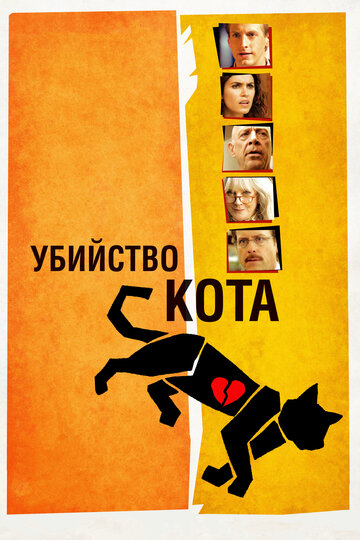 Убийство кота (2013) полный фильм онлайн