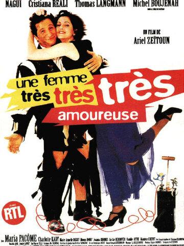 Слишком влюбленная (1997)