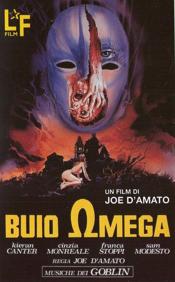 За пределами тьмы (1979)