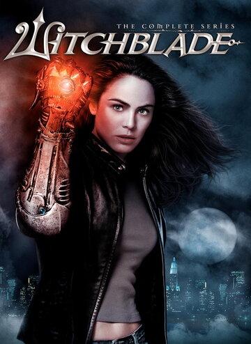 Ведьмин клинок (Witchblade)
