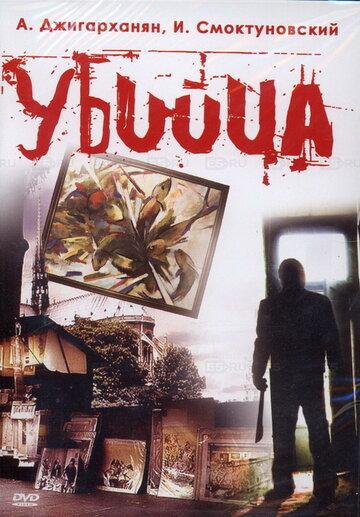 Убийца (1993)