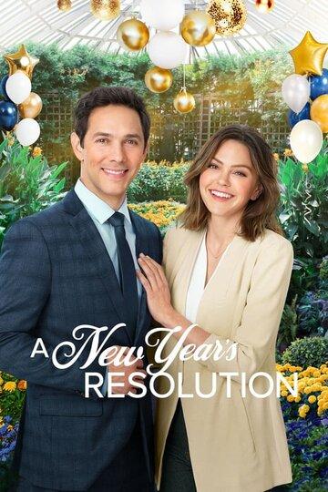 Постер к фильму Новогоднее обещание (2021)