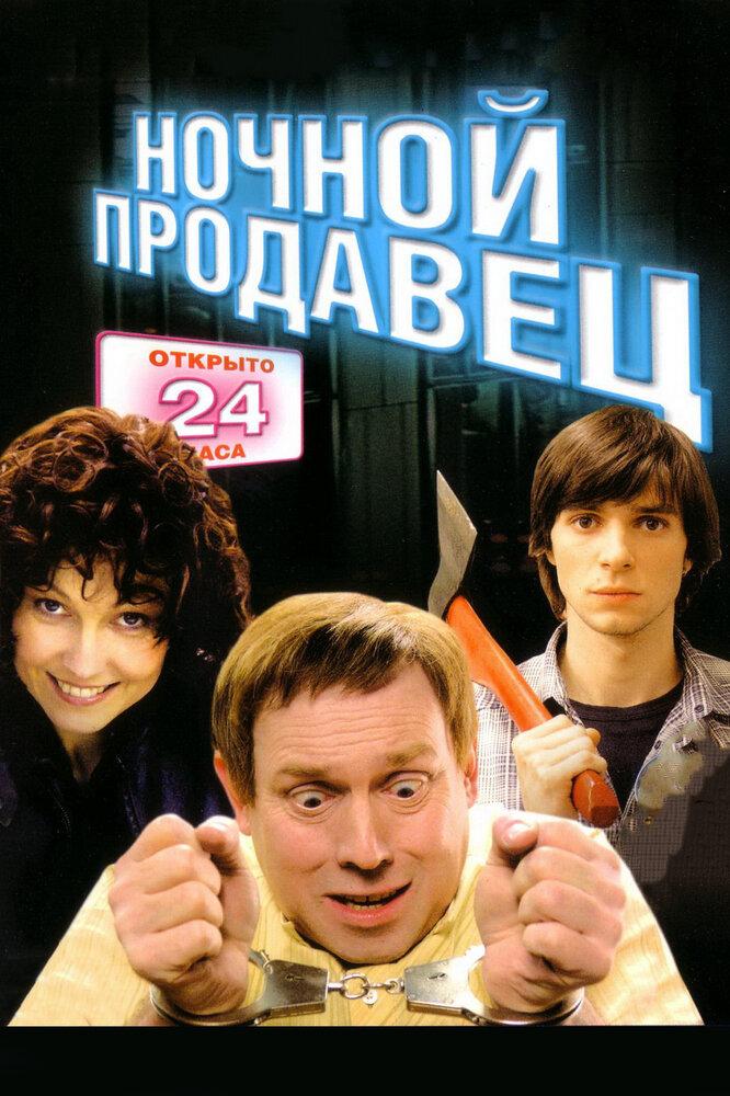 Ночной продавец (2004)