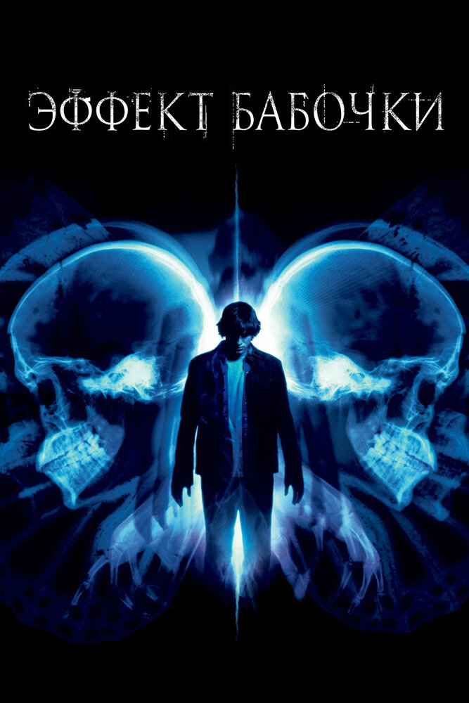 ������ ������� / The Butterfly Effect (2003) - �������, ����������