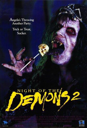 Ночь демонов2 (видео)