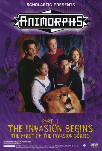 Аниморфы (1998)