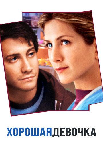 Хорошая девочка (2001)
