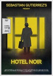 Смотреть онлайн Отель «Нуар»
