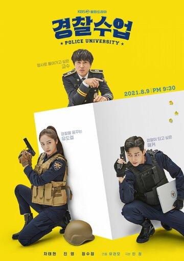 Полицейская академия 2021 | МоеКино