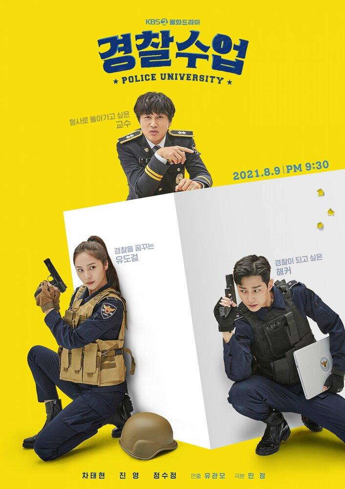 4425059 - Полицейская академия ✦ 2021 ✦ Корея Южная