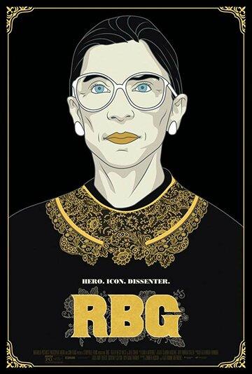 РБГ (RBG)