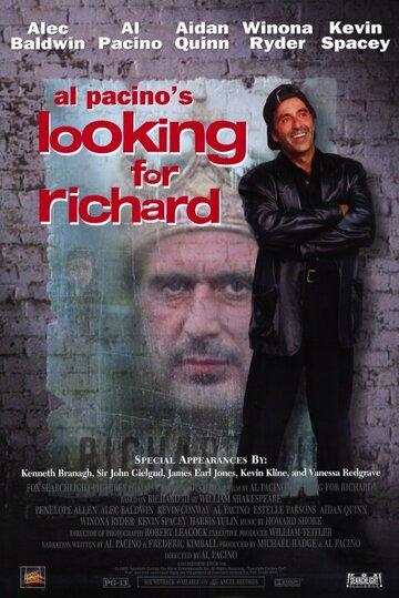 В поисках Ричарда 1996