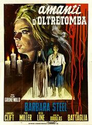 Любовники из могилы (1965)
