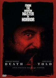На четырех смертях (2004)