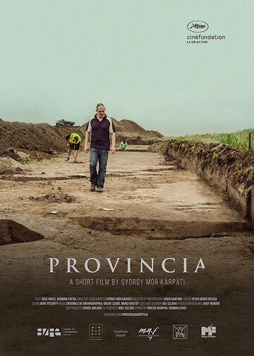 Провинция (2014) полный фильм