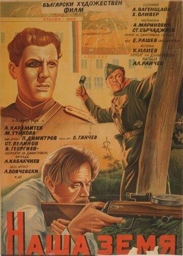 Наша земля (1952)