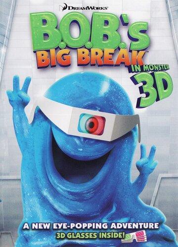 Большой отрыв БОБа (2009) полный фильм онлайн
