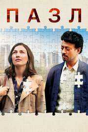 Пазл (2018) смотреть онлайн фильм в хорошем качестве 1080p