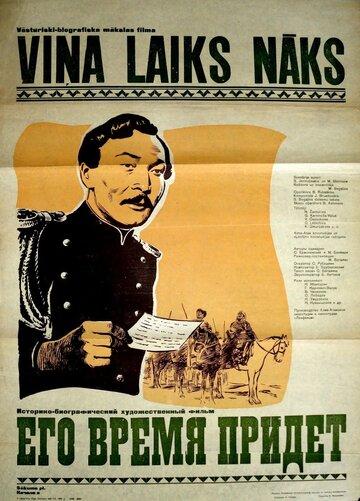 Его время придет (1957) полный фильм