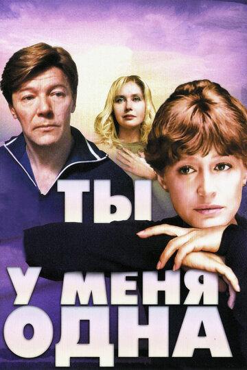 Фильм Ты у меня одна