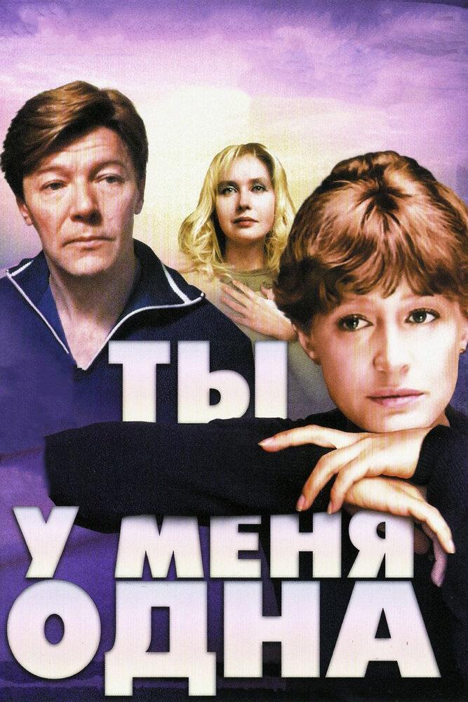 Ты у меня одна (1993) смотреть онлайн бесплатно в HD качестве