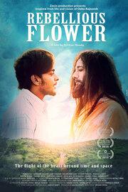 Непокорный цветок