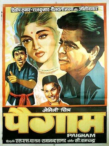 Призыв (1959)