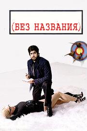 Без названия (2009)