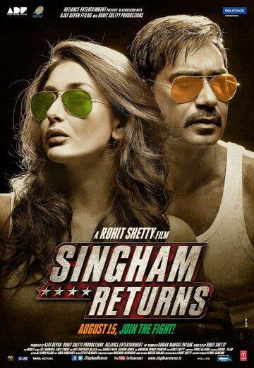 Сингам 2 2014