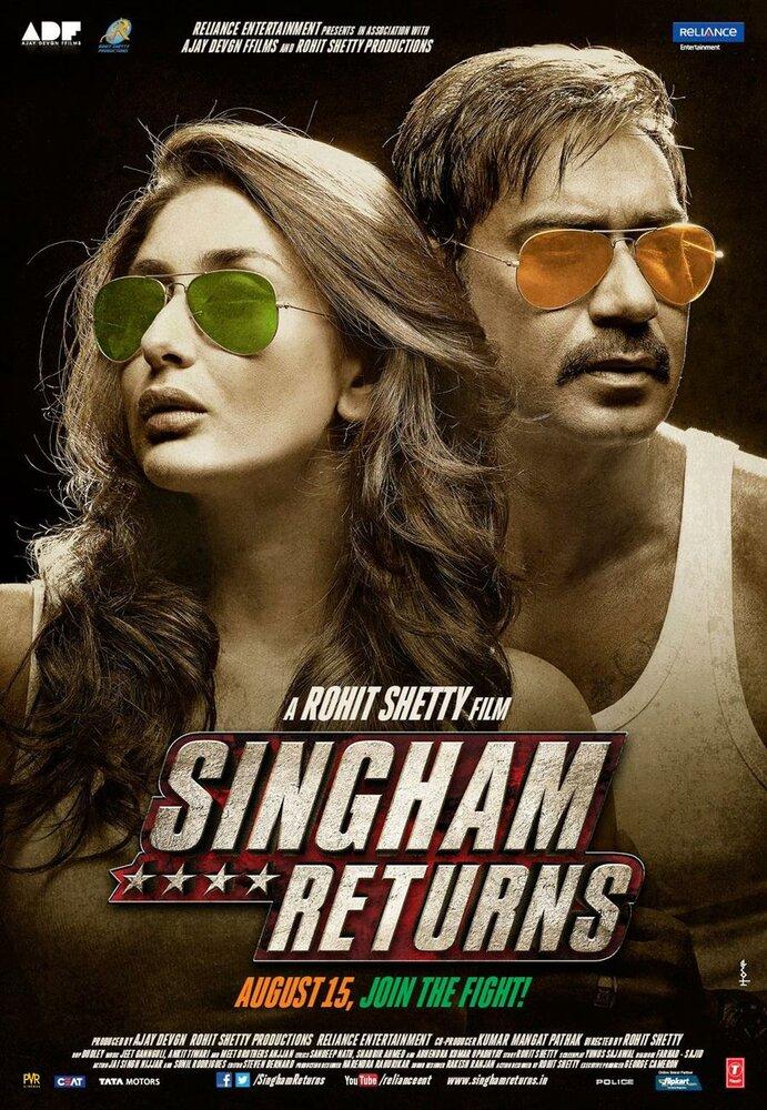 Посте Сингам 2 смотреть онлайн