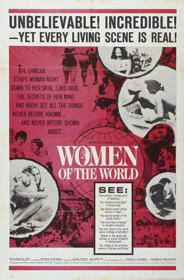 Женщина в мире (1963)