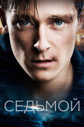 Седьмой (2015) полный фильм онлайн