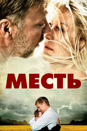 Месть (2010)