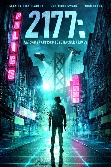 Постер 2177: Любовь, хакеры и преступления в Сан-Франциско 2019