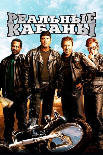 Реальные кабаны (2007)