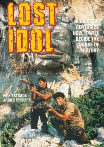 Золотой идол (1990)