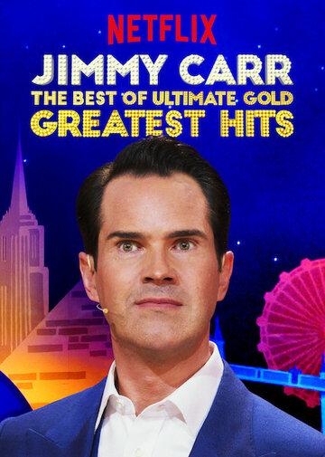 Джимми Карр: Лучшие из лучших, золотых и величайших хитов 2019   МоеКино