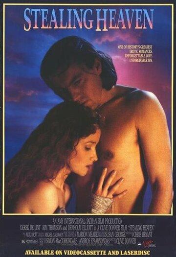Похищенный рай (1988)
