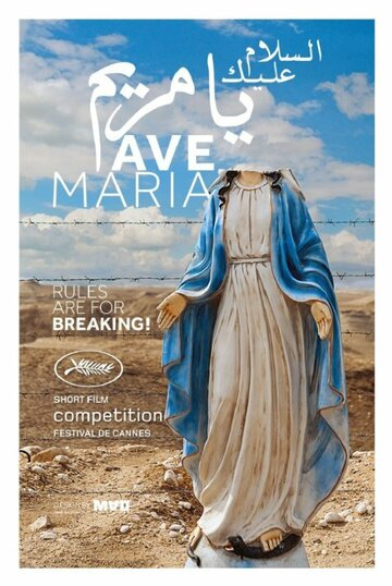 Аве Мария