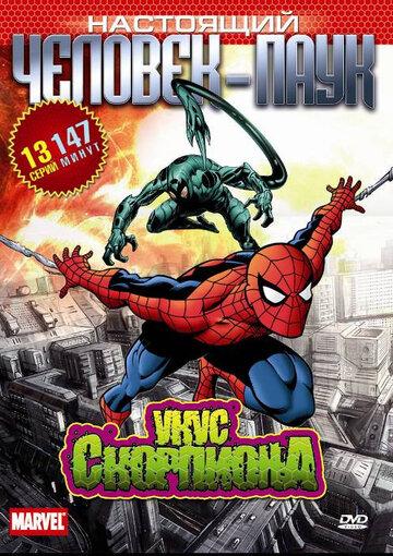 Настоящий Человек-паук 1967